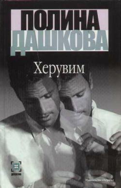 Херувим #литература, #журнал, #чтение, #детскиекниги, #любовныйроман, #юмор