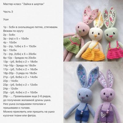Sembols сбн : Single crochetпр : İncreaseуб : Decrease6раз : 6 times repeatвп : Chainво вторую от крючка : from the second hook Туловище : Body Голова : Head Уши : Ears Лапы : Arms нижние : Legs