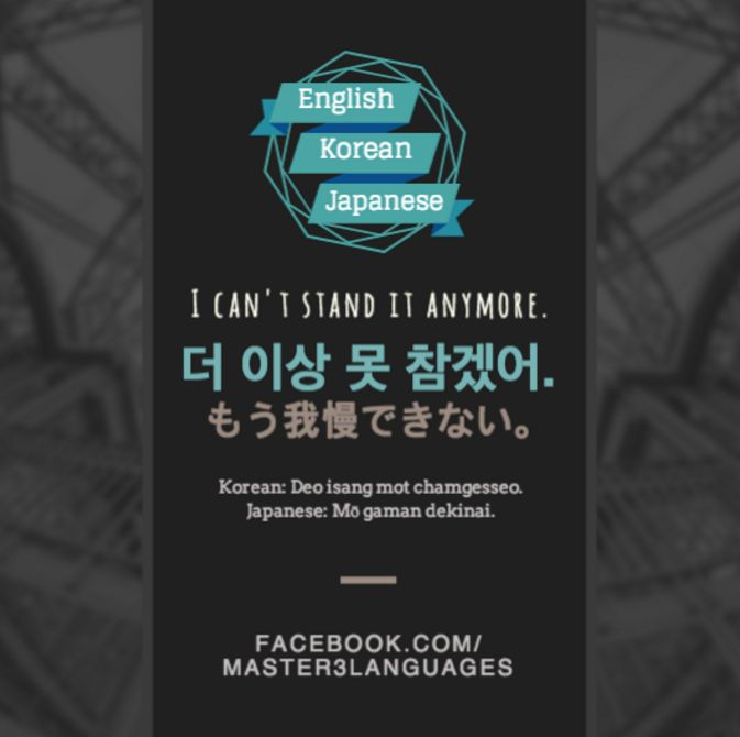 'I can't stand it anymore.' in Korean & Japanese  Master3Languages - Korean, Japanese, English  #korean #japanese #koreanlanguage #japaneselanguage #korea #japan #master3languages #koreanphrase #japanesephrase