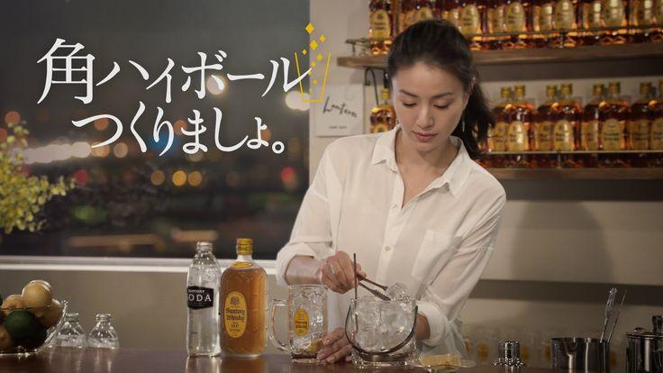 井川遥 サントリーウイスキー角瓶『つくりましょ』篇 30秒 角ハイボールCM
