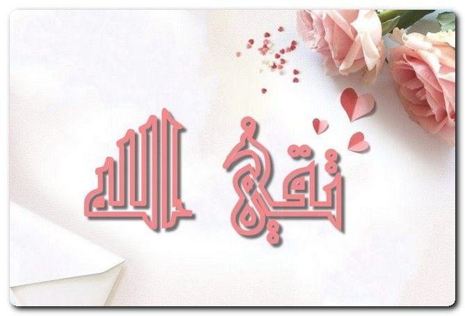 معنى اسم تقي الله وصفات حامل الاسم الذي يتقي الله Taqi Allah اسم تقي الله اسماء اسلامية اسماء اولاد Enamel Pins Allah Pin