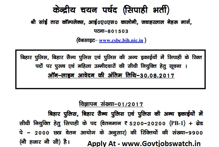 Bihar Police Constable Recruitment 2017, csbc Latest 9900 Vacancy, Bihar Police Recruitment 2017, Bihar Police Latest Vacancy, Bihar Police Online Forms
