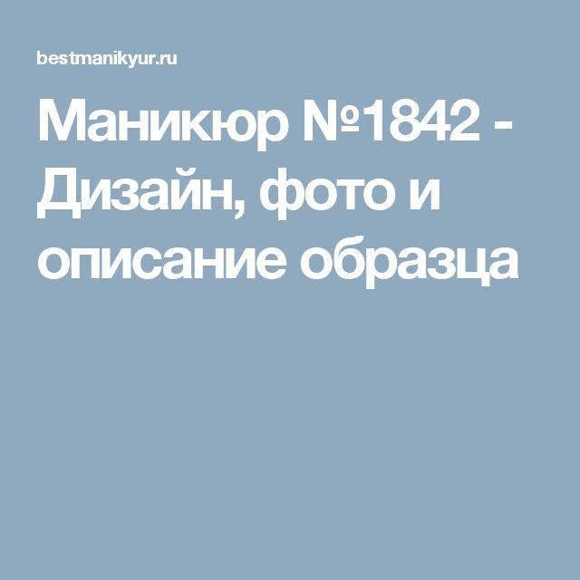 Маникюр №1842 - Дизайн, фото и описание образца