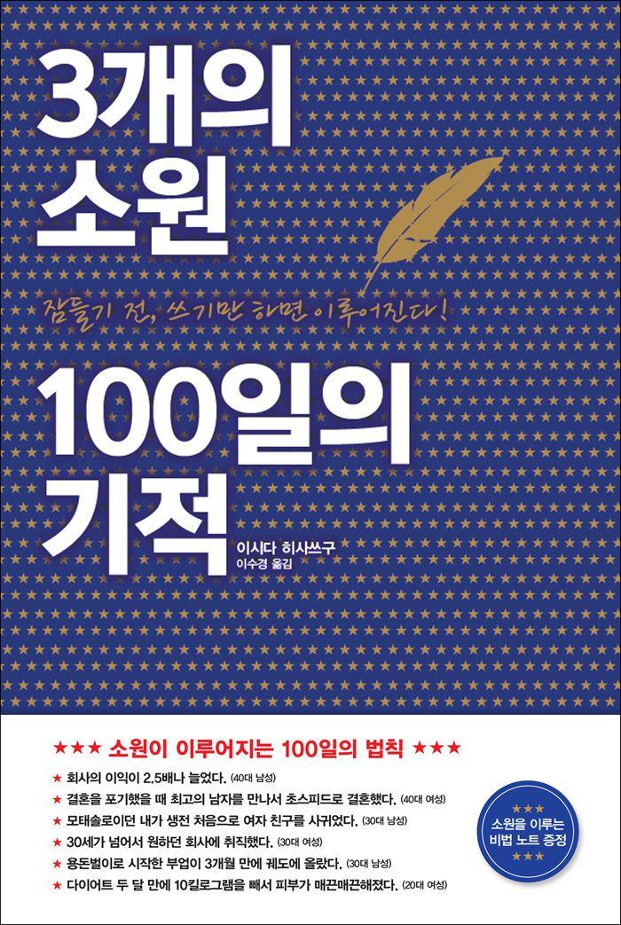일본 아마존 베스트셀러 종합 1위.  입에서 입으로만 전해지던 '소원을 이루는 비법'을 마침내 한국 독자들에게 소개한다!  번번이 취업에 실패하는 무일푼의 백수, 3무(돈 없...