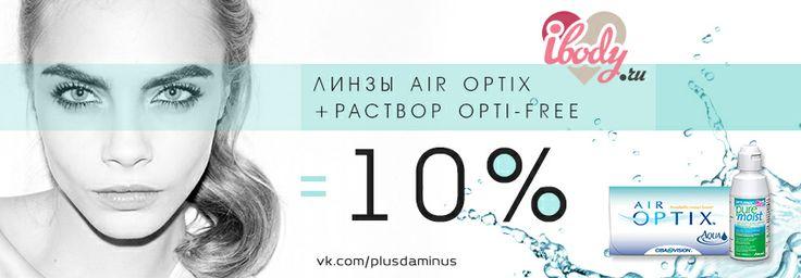 Скидка 10% на контактные линзы Air Optix + раствор от IbodyRu!  http://pluminus.ru/store/ibody-ru/skidka-10-na-kontak..   Интернет магазин профессиональной косметики IbodyRu приглашает приобрести все необходимое с минимальными затратами усилий и времени. В нашем интернет магазине профессиональной косметики всегда широкий выбор высококачественных средств для волос, лица и всего тела.  Все промо акции магазина Айбоди смотрите здесь http://pluminus.ru/store/ibody-ru/