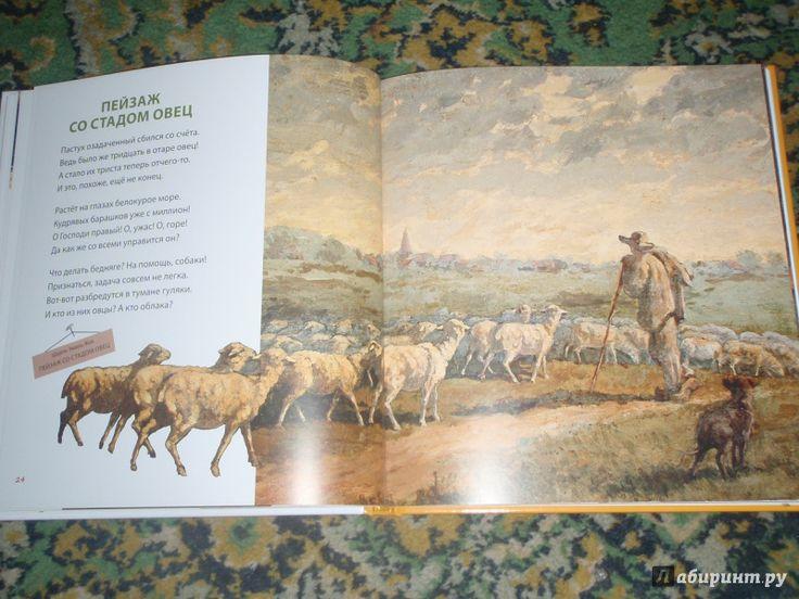 Иллюстрация 8 из 16 для В Эрмитаж пришёл поэт - Дядина, Усачев | Лабиринт - книги. Источник: солнечная поганка