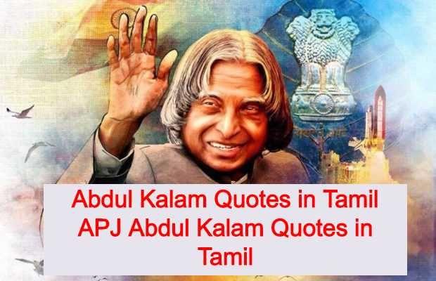 Abdul Kalam Motivational Speech In Tamil Tamil Motivation Abdul Kalam Motivational Speech In 2020 Kalam Quotes Tamil Motivational Quotes Motivational Speeches