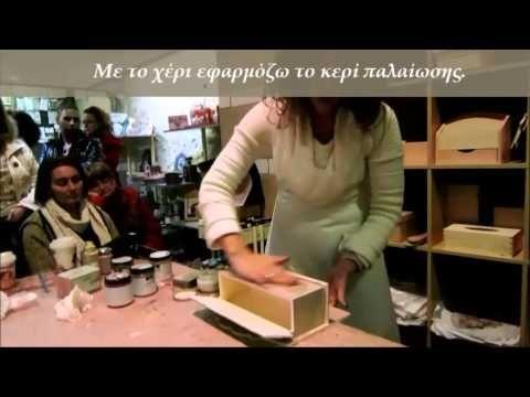 Παλαιωση σε ξυλινη επιφανεια με τρια χρωματα κιμωλιας-Unique - YouTube