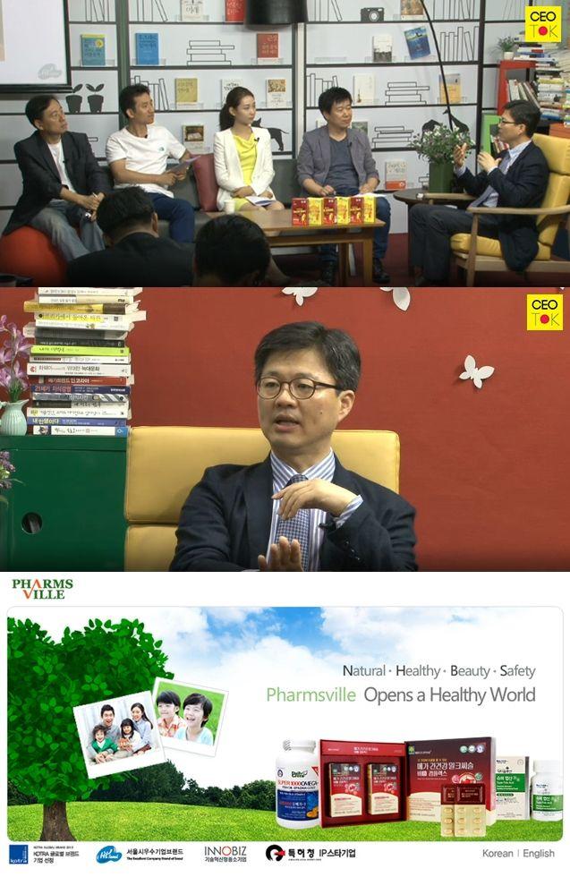 [CEO TOK ; 팜스빌 이병욱 CEO] 보통 사람들은 병이 나면 약을 먹지만 팜스빌의 경영철학은 병이 생기기 전 약을 먹고 건강을 유지하는 것이라고 합니다. NS홈쇼핑에서 판매 1위를 차지한 제품인 '악마다이어트'. 해외브랜드가 건강식품 시장을 장악하다 시피 하고 있는 한국에서 국내 브랜드를 성장시키자는 목표를 가지고 시작한 사업이 큰 성과를 거두었습니다. 이병욱 CEO는 사람의 중요성을 강조합니다. 사업에 있어서 기회 또한 한 방에 크게 오는 것이 아니라 작은 기회를 소중히 여기고 착실히 준비해 나가며 사람 간의 신의를 쌓는 것이 큰 재산이 될 수 있고 이를 통해 큰 기회가 오게 되는 것이라 말했습니다. 온라인과 오프라인을 통합하는 토탈 마케팅 솔루션 전문 기업으로 성장하는 것이 목표라고 말하는 팜스빌의 이병욱 대표님. 고객 맞춤화된 전략이 성공의 열쇠라며, 기업 경영에 대한 지속가능한 가치를 찾는 것이 무엇보다 중요하다는 것을 깨닫는 소중한 시간이었습니다.:)