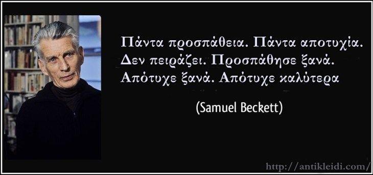 antikleidiever-tried-ever-failed-no-matter-try-again-fail-again-fail-better-samuel-beckett