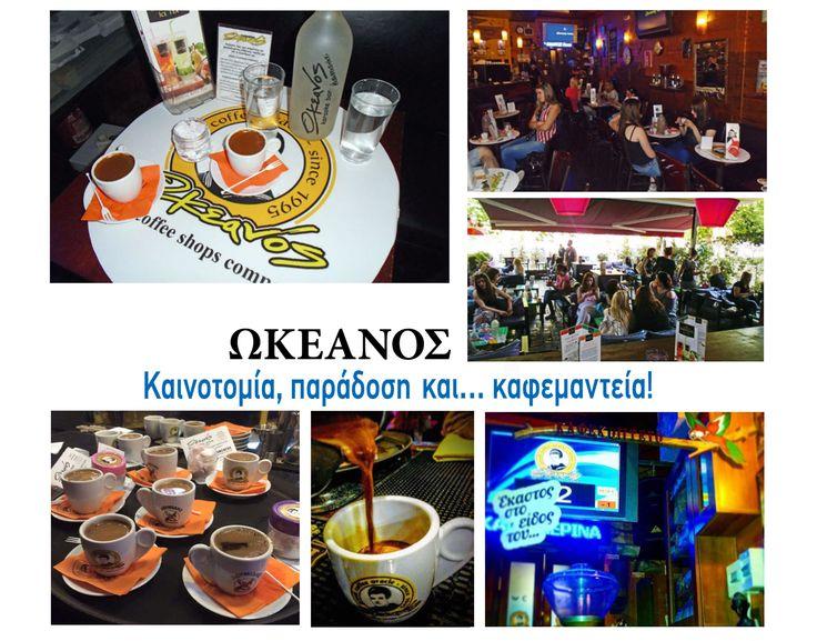 Ο Ωκεανός εδώ και 20 χρόνια εμπνέεται από τον σεβασμό στην ελληνική παράδοση και τις αυθεντικές γεύσεις.