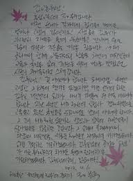 Image result for 김대중 옥중서신