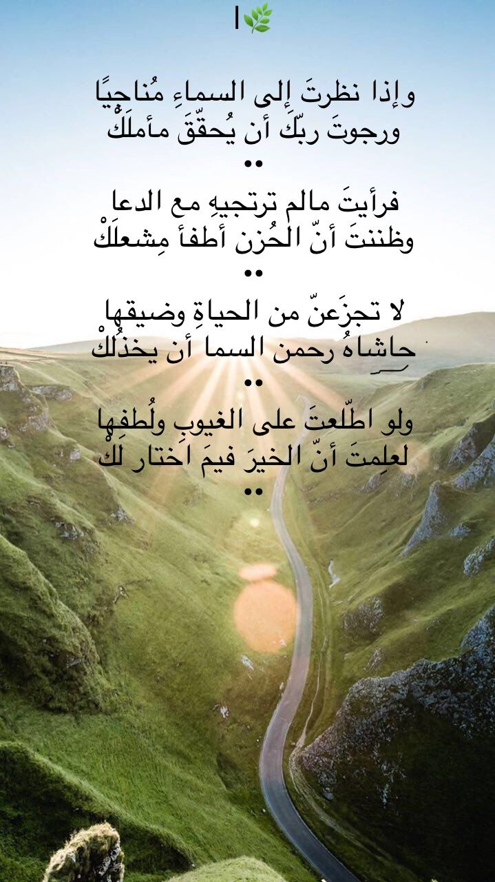 Pin By زخات المطر On باقة فرح Pretty Words Country Roads Quotations