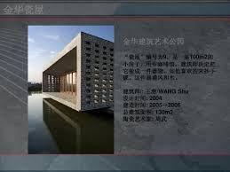 王澍 建築的圖片搜尋結果