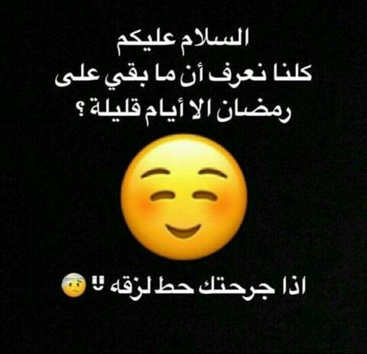 Pin By Khld On فرفشة Jokes Arabic Jokes Arabic Quotes Jokes