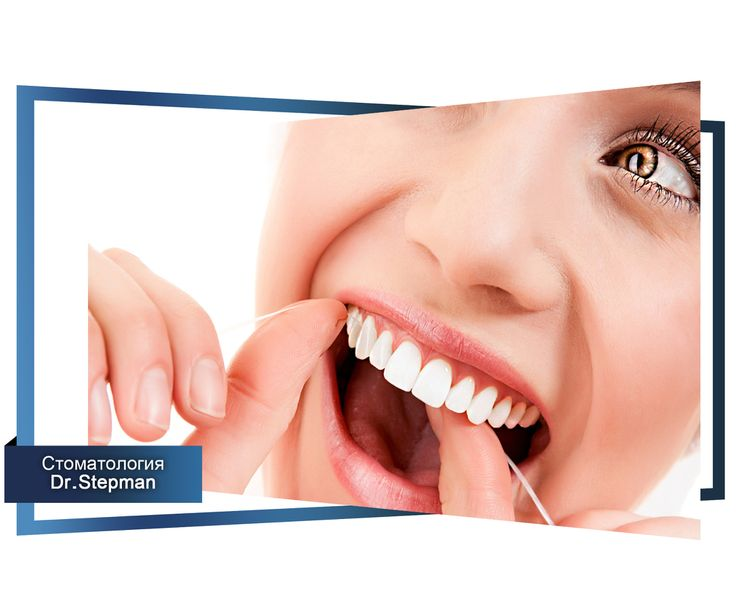 Зубная нить – деньги на ветер  Использование зубной нити не приносит почти никакой пользы здоровью, как установили стоматологи. В США официальные рекомендации о данном методе чистке зубов теперь уже сняты.  Регулирующее ведомство #США сняло свои рекомендации населению по поводу использования зубной нити, так как эксперты не обнаружили ни малейших научных доказательств эффективности этой методики ухода за полостью рта. Ожидается, что скоро аналогичный шаг последует и в Великобритании, где…