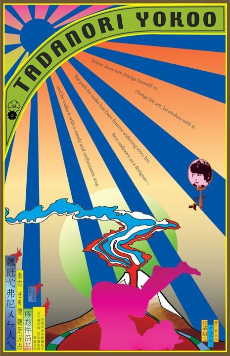 Dangerous Minds | Pop goes Japan: Tadanori Yokoo's amazing 60s animations