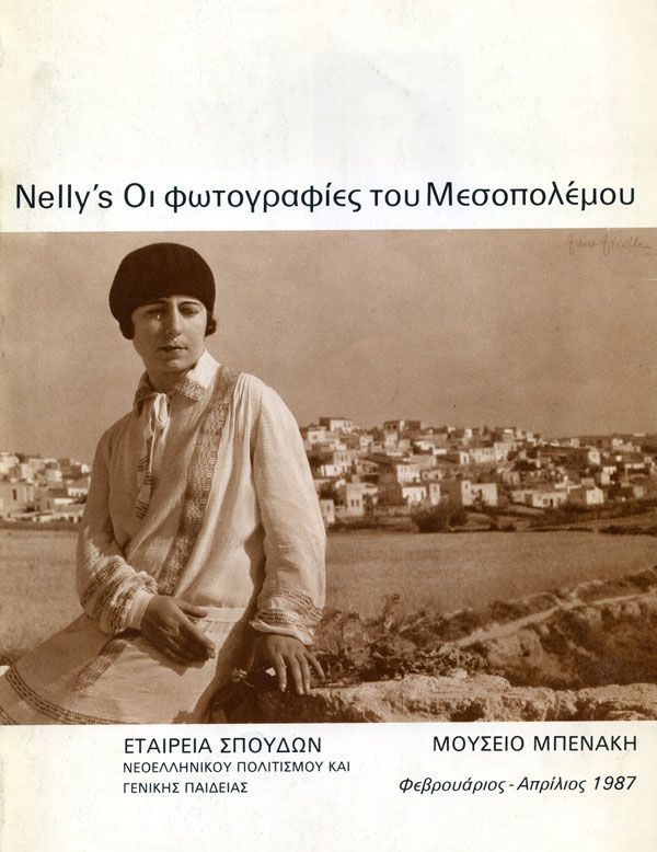 Nelly's | Δημοσθένης Αγραφιώτης