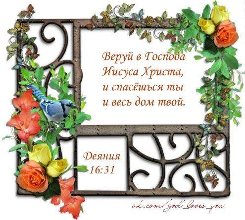 ~⊰♥⊱~ БОГ ЕСТЬ ЛЮБОВЬ ~⊰♥⊱~