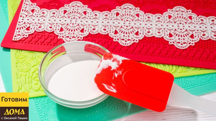Делаем кружева для торта из гибкого айсинга в домашних условиях. Рецепт ...
