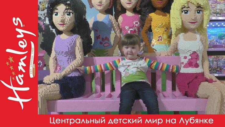Центральный детский магазин на Лубянке /Hamleys - магазин игрушек самый ...