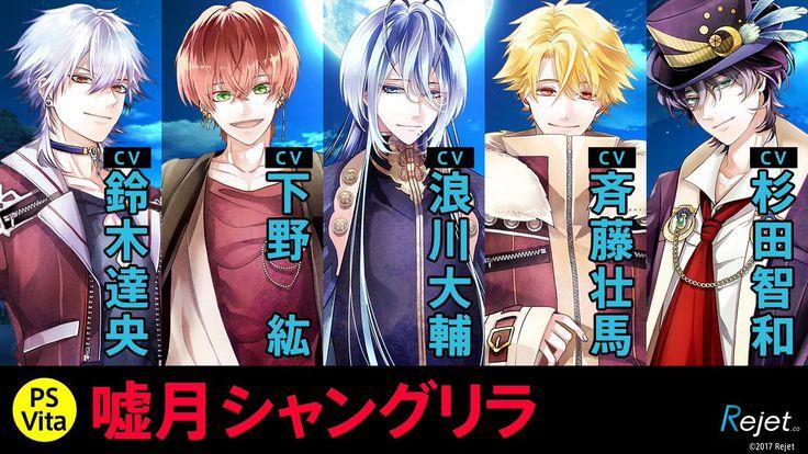 """浪川 大輔 - / New game ‼︎ / [Vita """"lie-Shangri-La""""]  expected in 2017! Cast: tatsuhisa Suzuki, Hiro Shimono, Daisuke Namikawa, Saito, soma, Tomokazu sugita #嘘月"""