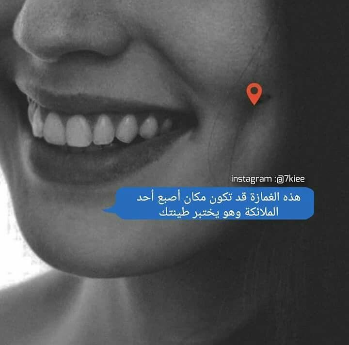 غمزة Girly Pictures Funny Arabic Quotes Drawings Of Friends