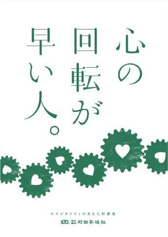 村田葬儀社 リクルート2013 ポスター「心の回転が早い人。」