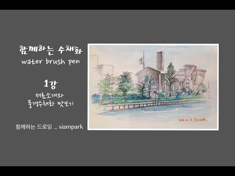 함께하는 수채화 취미미술 - 1강 재료소개와 풍경 수채화 맛보기 - 샴박 - YouTube