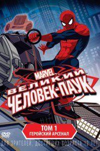 Совершенный Человек-паук 4 сезон 10, 11, 12 серия на русском смотреть онлайн бесплатно