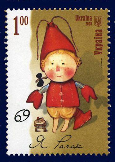Stamp of Ukraine s885 - Гапчинская, Евгения Геннадиевна — Википедия