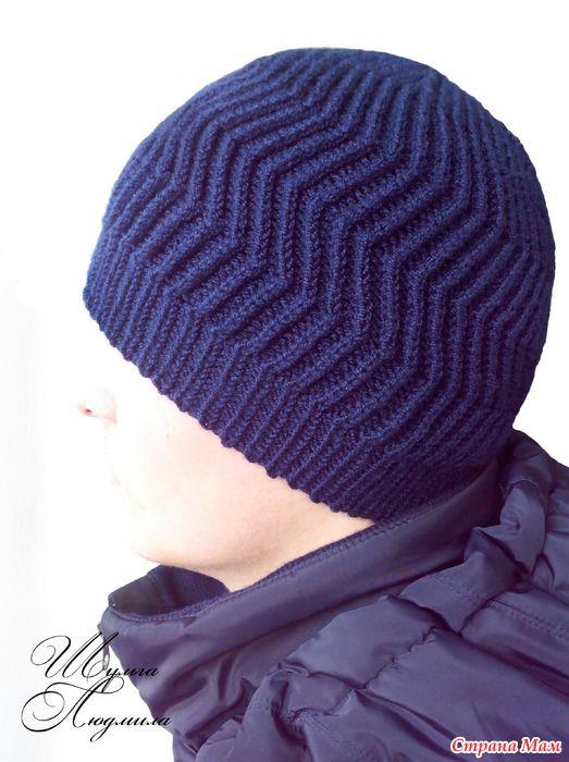 """Моё воплощение мужской шапки """"Зигзаг Удачи"""" (с описанием)."""
