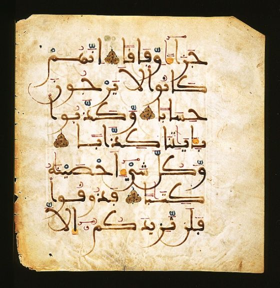 Page from a Manuscript of the Qur'an (78:20-30) Spain, probably Valencia, 12th century