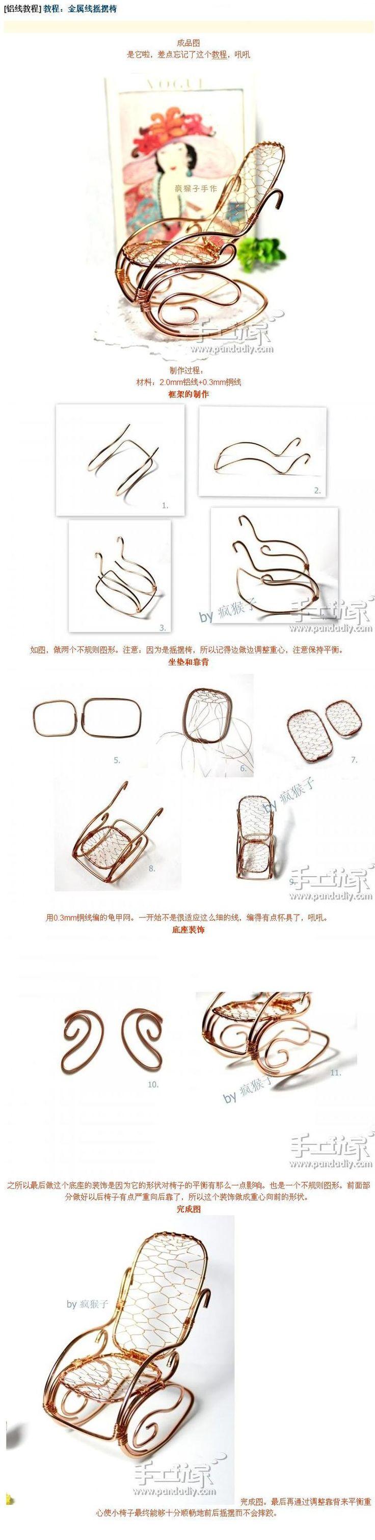 Miniature rocking chair - DIY  铝线教程:金属线摇摆椅