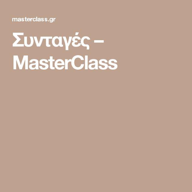 Συνταγές – MasterClass