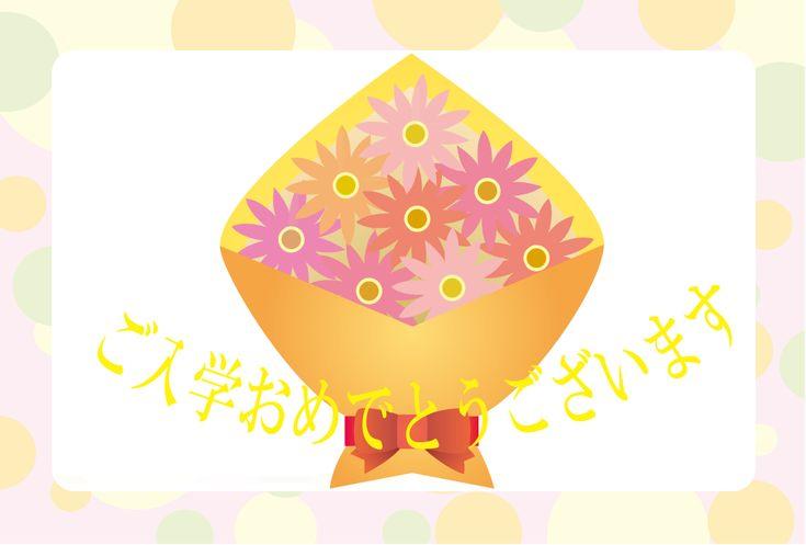 おめでとうカード17 花の無料イラスト素材 イラストポップ 無料 イラスト 素材 無料 イラスト おめでとう
