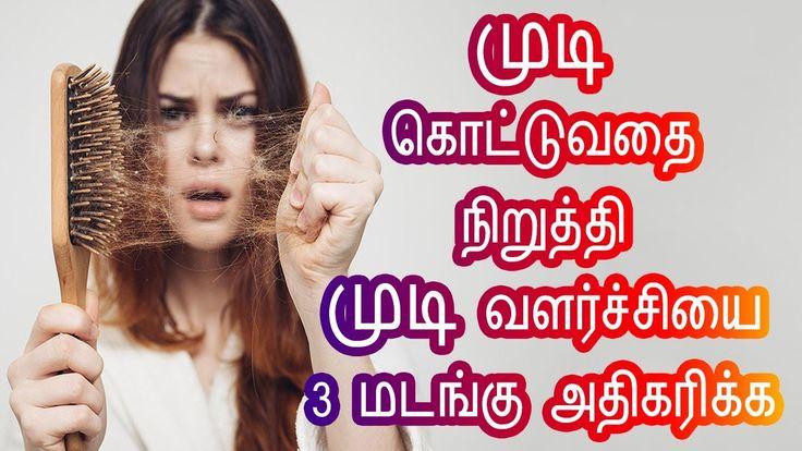 http://arganoil-benefits.com/blog/hair-growth/grow-hair-faster-in-tamil-grow-hair-faster-and-thicker-hair-growth-tips-tamil-beauty-tips/ - Grow Hair Faster in Tamil - Grow Hair Faster And Thicker - hair growth tips -Tamil Beauty Tips