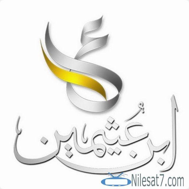 تردد قناة ابن عثيمين 2020 Bin Othaimeen Bin Othaimeen Othaimeen ابن عثيمين القنوات الاسلامية Calligraphy Arabic Calligraphy