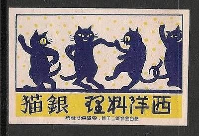 Old Matchbox Label (Japan)
