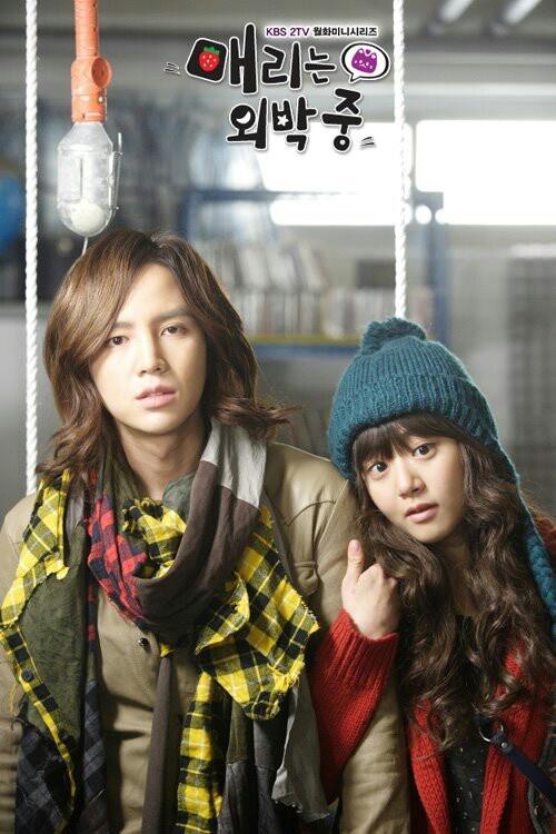 Mary Stayed Out All Night - Moon Geun Young as Wi Mae Ri - Jang Geun Suk as Kang Moo Kyul