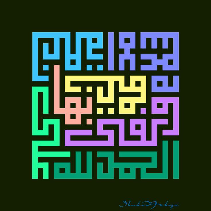 الحمد لله على نعمة الاسلام وكفى بها نعمة