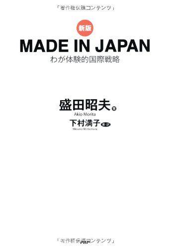 [新版]MADE IN JAPAN: 下村 満子 盛田 昭夫, 下村 満子: 本