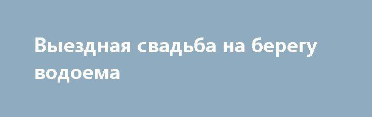 Выездная свадьба на берегу водоема http://aleksandrafuks.ru/vyezdnaya-registraciya/  Что может быть лучше, чем летняя выездная свадьба? Свежая, воздушная, радостная! Это событие может стать не только самым счастливым днем в жизни влюбленных, но и самым запоминающимся событием лета для приглашенных. Именно поэтому сценарий выездной регистрации и последующего вечера стоит продумывать тщательно, не упуская из виду ни малейшей детали.  http://aleksandrafuks.ru/выездная-свадьба-на-берегу-водоема…