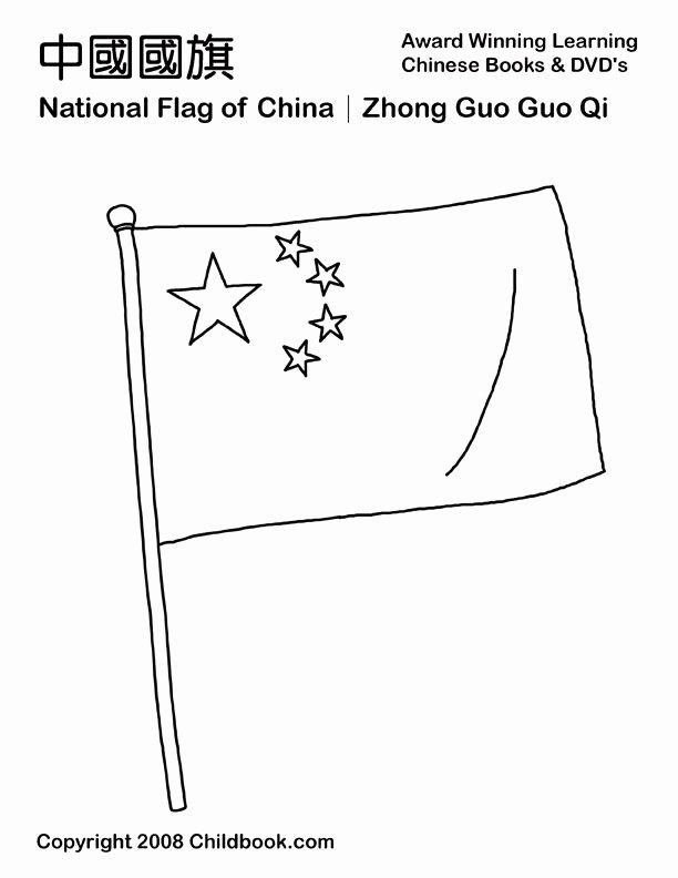 Chinese Flag Coloring Page Lovely 17 Best Images About Coloring Pages On Pinterest Flag Coloring Pages China Flag Chinese New Year Activities