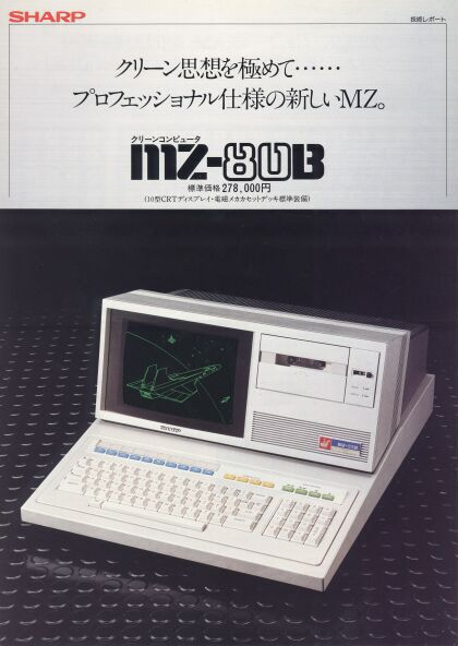 My first PC: Sharp MZ-80B (1981)