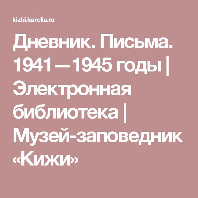Дневник. Письма. 1941—1945 годы |      Электронная библиотека |     Музей-заповедник «Кижи»