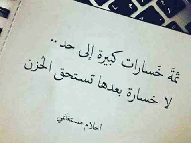 حكم أقوال خلفيات رمزيات الفيسبوك هناك خسارات لا يوجد بعدها خسارة Arabic Arabic Calligraphy