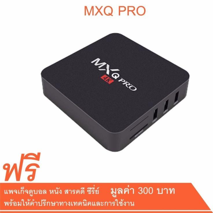 ส่งมอบสินค้า<SP>MXQ PRO 4K (ปี2017)ฟรี แพจเก็จดูบอล หนัง สารคดี ซีรี่ย์ การ์ตูน++MXQ PRO 4K (ปี2017)ฟรี แพจเก็จดูบอล หนัง สารคดี ซีรี่ย์ การ์ตูน (2 รีวิว) CPU แรง ๆ แบบ Quad Core Amlogic S905 2GHz ประมวลผลภาพด้วย Penta-core ARM Mali-450 ระบบปฏิบัตการล่าสุด Android 5.1 Lollipop คมช ...++