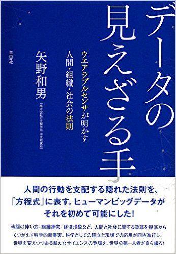 Amazon.co.jp: データの見えざる手: ウエアラブルセンサが明かす人間・組織・社会の法則: 矢野 和男: 本