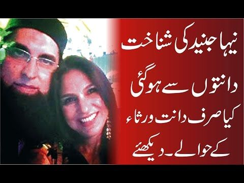 Neha Junaid dead body identified | Junaid Jamshed wife Latest News - http://www.wedding.positivelifemagazine.com/neha-junaid-dead-body-identified-junaid-jamshed-wife-latest-news/ http://img.youtube.com/vi/gyYH7WTnK5U/0.jpg %HTAGS